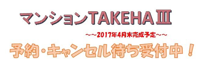 takeha-POP