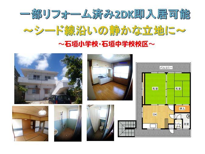 長山アパート201
