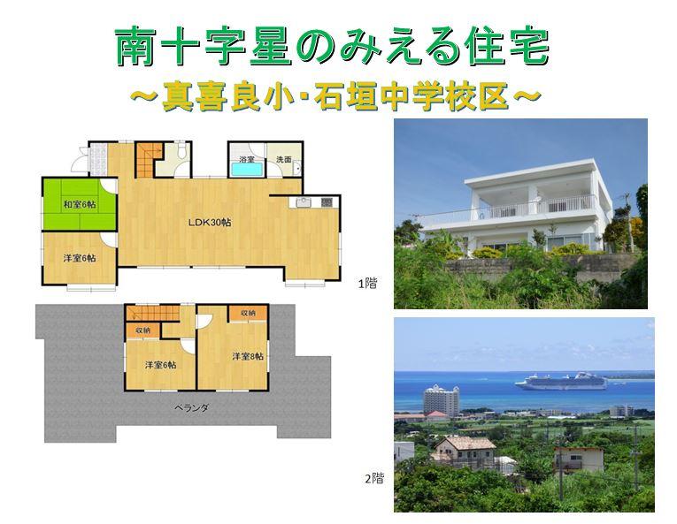 石垣(阿花 カチタス