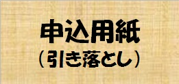 申込ボタン(あんしん)