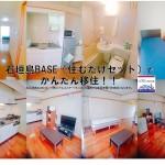 石垣島Base(住むだけセット)~No.1~